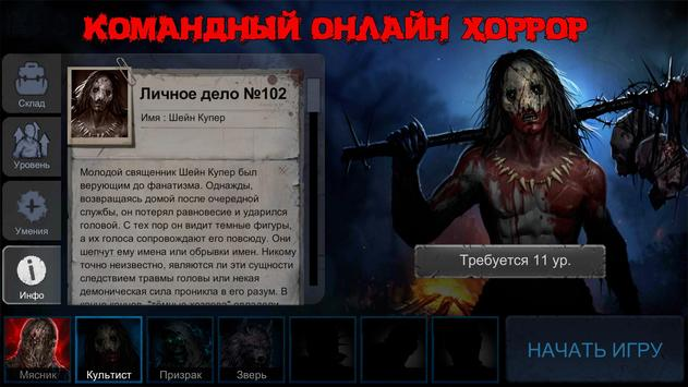 Horrorfield скриншот 16