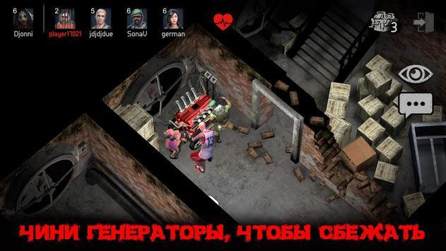 Horrorfield скриншот 2