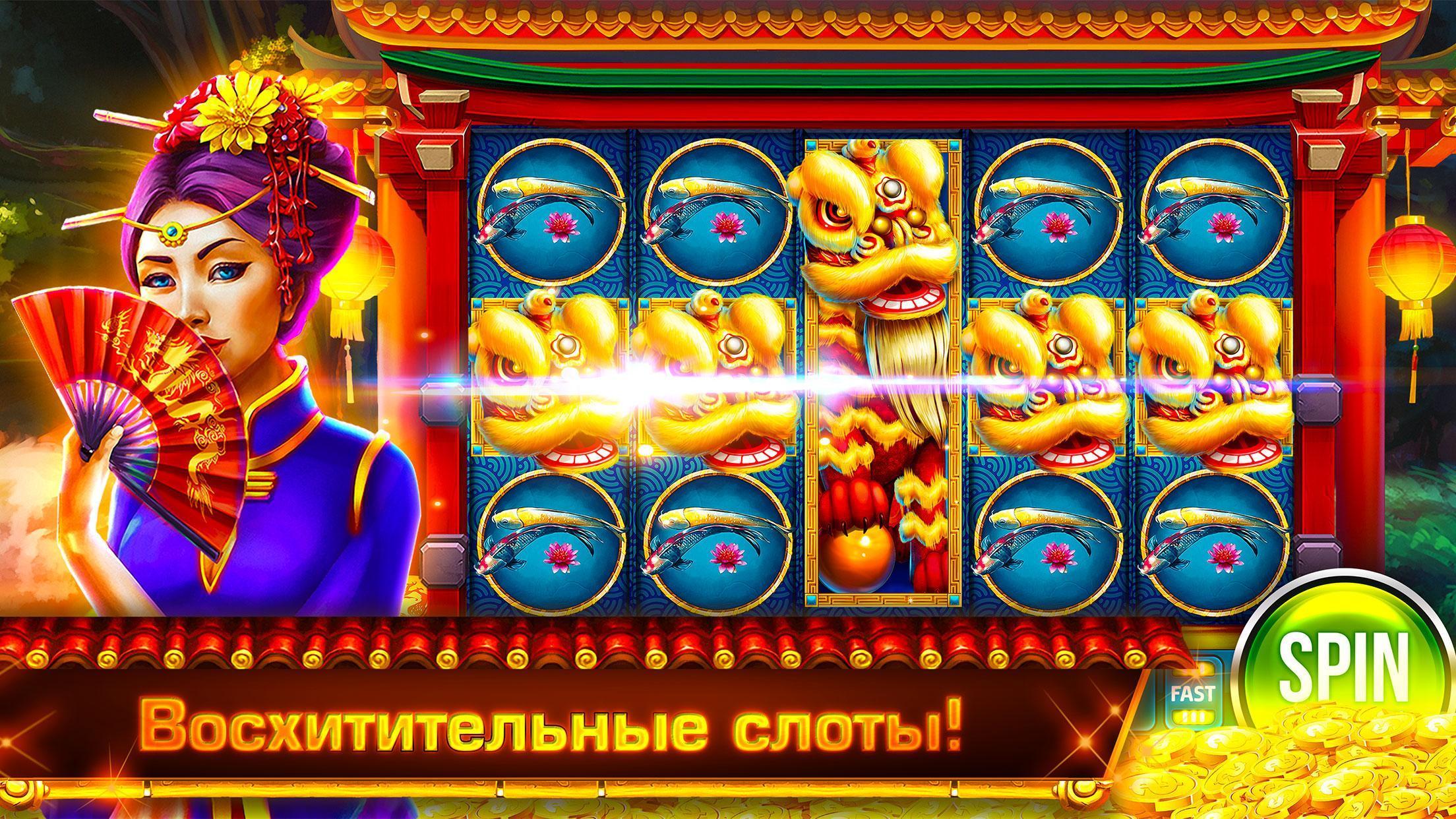 Скачать слоты игровые автоматы бесплатно на андроид играть онлаи игровые автоматы скачать бесплатно безрегистрации