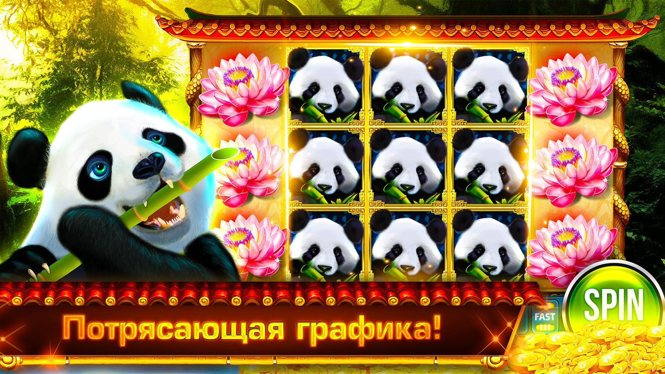 Скачать слоты игровые автоматы бесплатно на андроид akti игровые автоматы crfxfnm