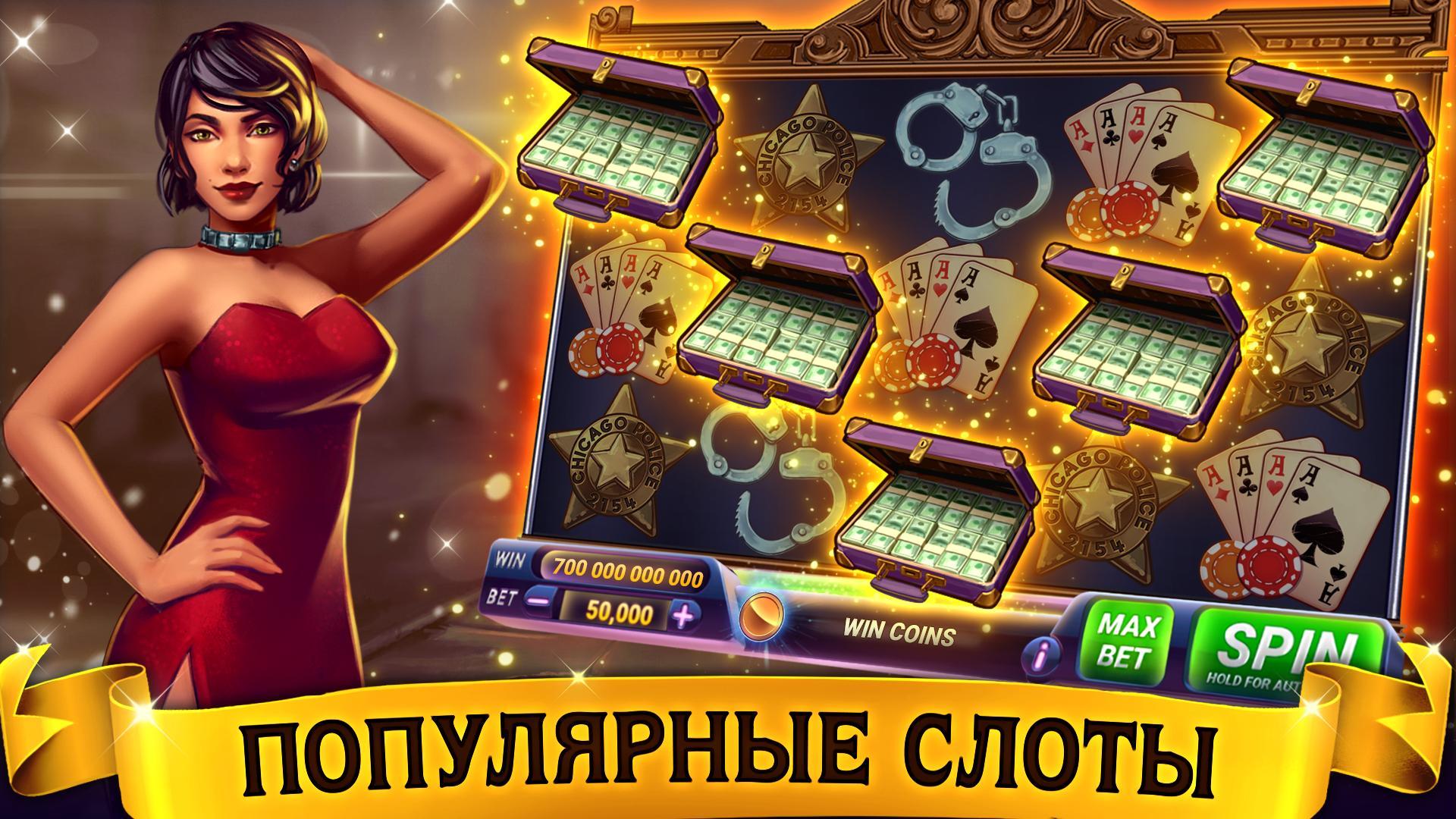 Описание новых игровых автоматов для казино раскусить игровые автоматы