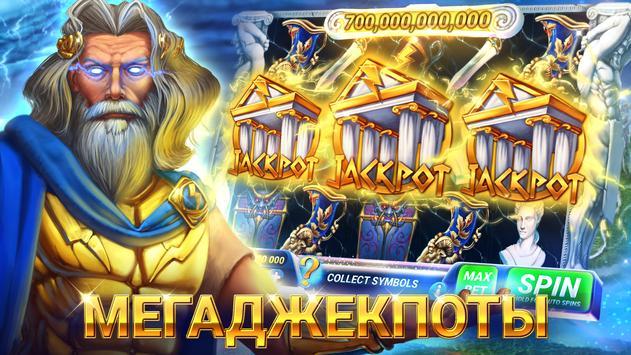 НОВЫЕ СЛОТЫ 2021-игровые автоматы казино бесплатно скриншот 3