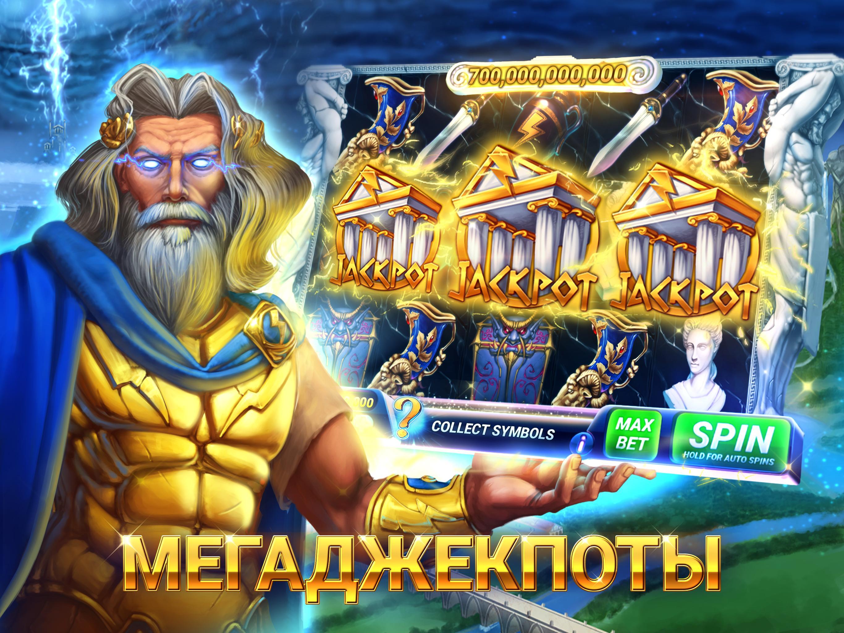 Скачать бесплатно слот автоматы и играть казино azart zona казино вход