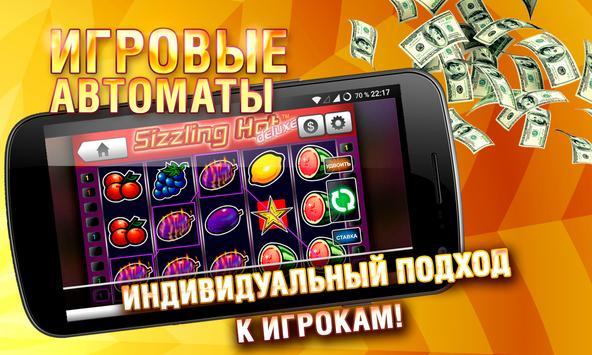Игровые автоматы poster