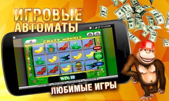 Игровые автоматы screenshot 2