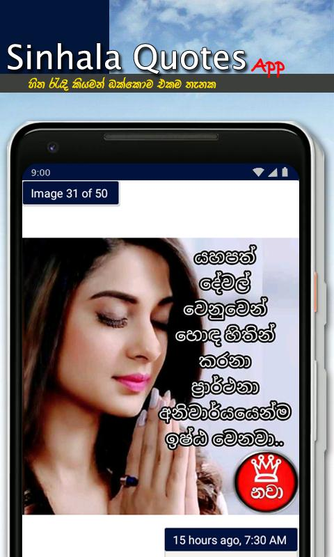 Sinhala Quotes For Android Apk Download Over 182 sinhala pictures to choose from, with no signup needed. sinhala quotes for android apk download
