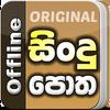 Sindu Potha icon