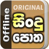 Sindu Potha - Sinhala Sri Lankan Songs Lyrics book أيقونة