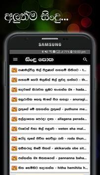 Sindu Potha screenshot 3