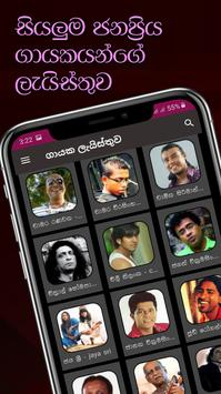 Sindu Potha - Sinhala Sri Lankan Songs Lyrics book تصوير الشاشة 3