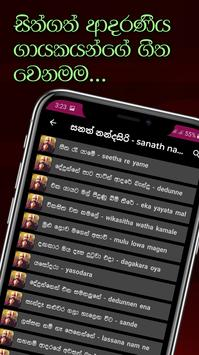 Sindu Potha - Sinhala Sri Lankan Songs Lyrics book تصوير الشاشة 10