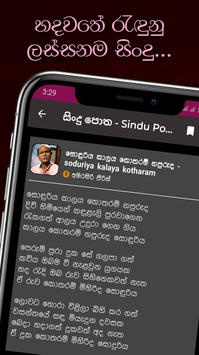 Sindu Potha - Sinhala Sri Lankan Songs Lyrics book screenshot 12