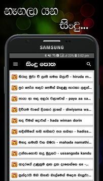 Sindu Potha screenshot 1