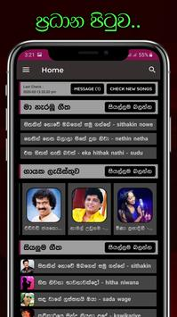 Sindu Potha - Sinhala Sri Lankan Songs Lyrics book تصوير الشاشة 1