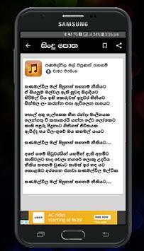 Sindu Potha screenshot 2