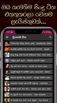 Sindu Potha - Sinhala Sri Lankan Songs Lyrics book تصوير الشاشة 2