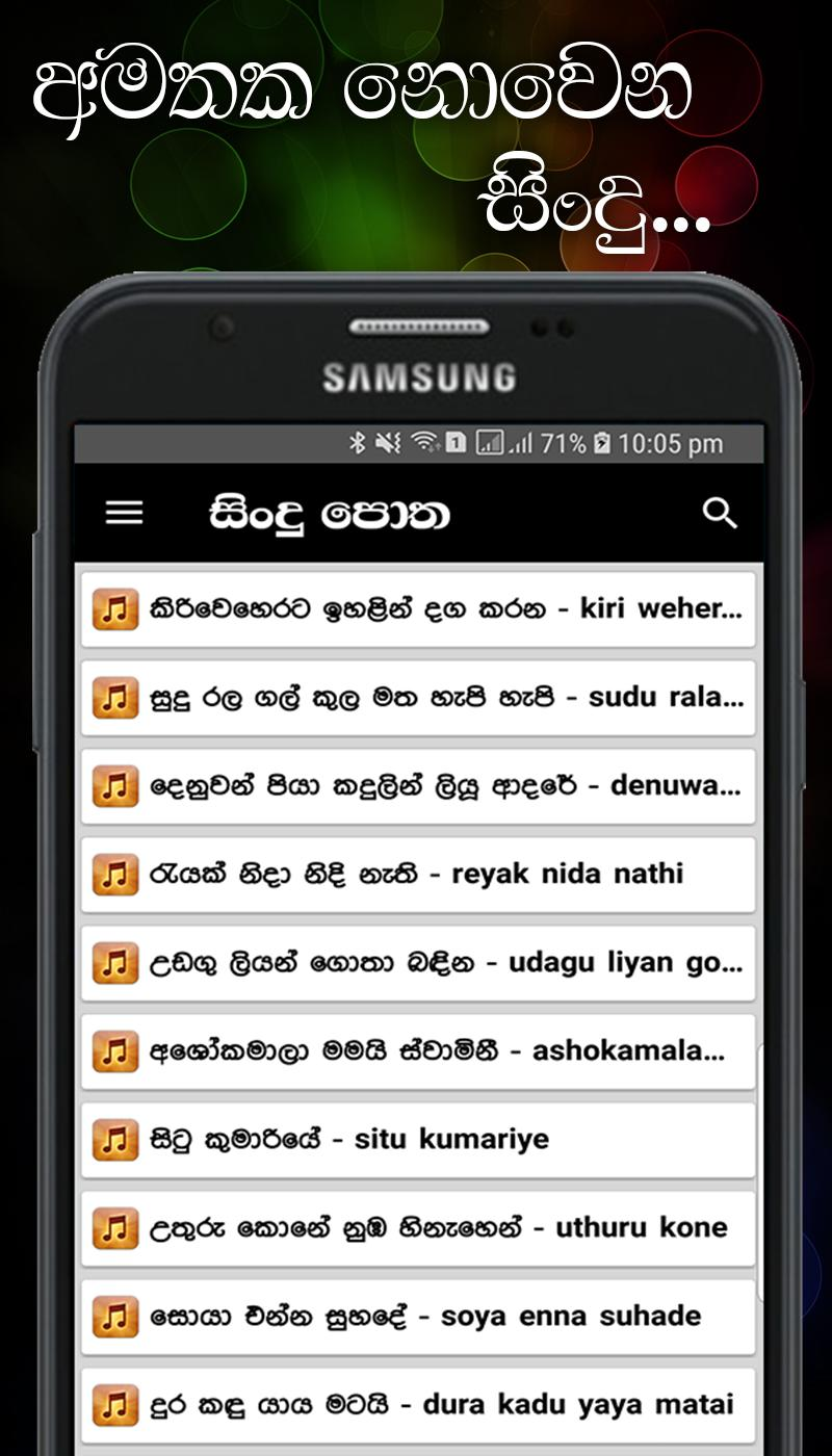 Sindu Potha for Android - APK Download