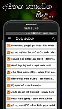 Sindu Potha screenshot 7