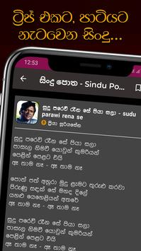 Sindu Potha - Sinhala Sri Lankan Songs Lyrics book تصوير الشاشة 7