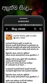Sindu Potha screenshot 4