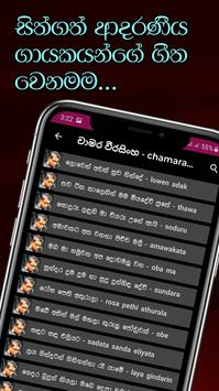 Sindu Potha - Sinhala Sri Lankan Songs Lyrics book screenshot 4
