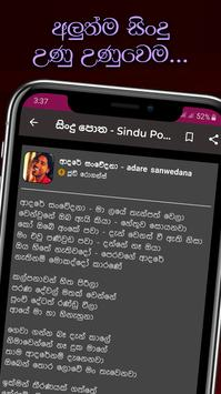 Sindu Potha - Sinhala Sri Lankan Songs Lyrics book تصوير الشاشة 5