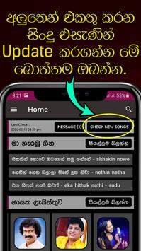 Sindu Potha - Sinhala Sri Lankan Songs Lyrics book تصوير الشاشة 8