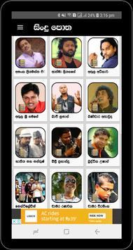 Sindu Potha screenshot 9