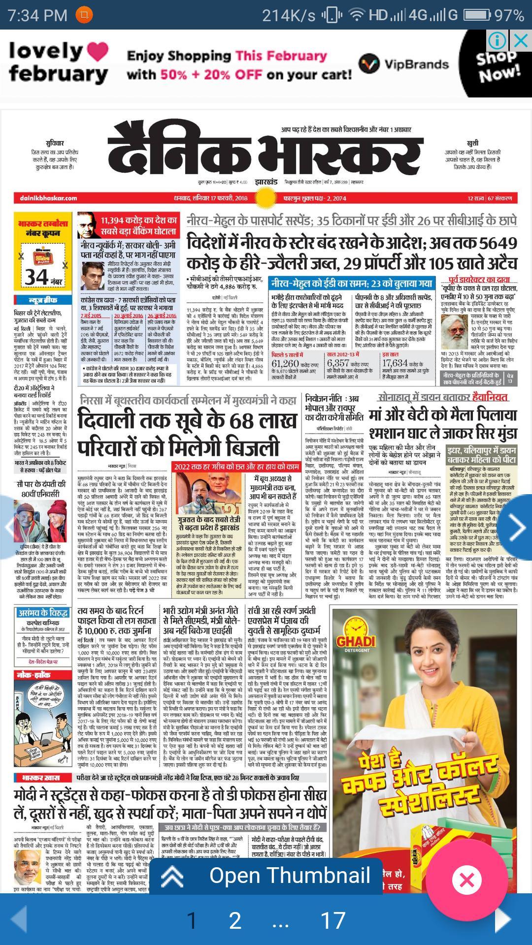 Today hindi news