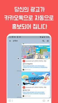 홍보의 달인 - 내 광고가 카톡으로 자동 홍보되어 진다! screenshot 2