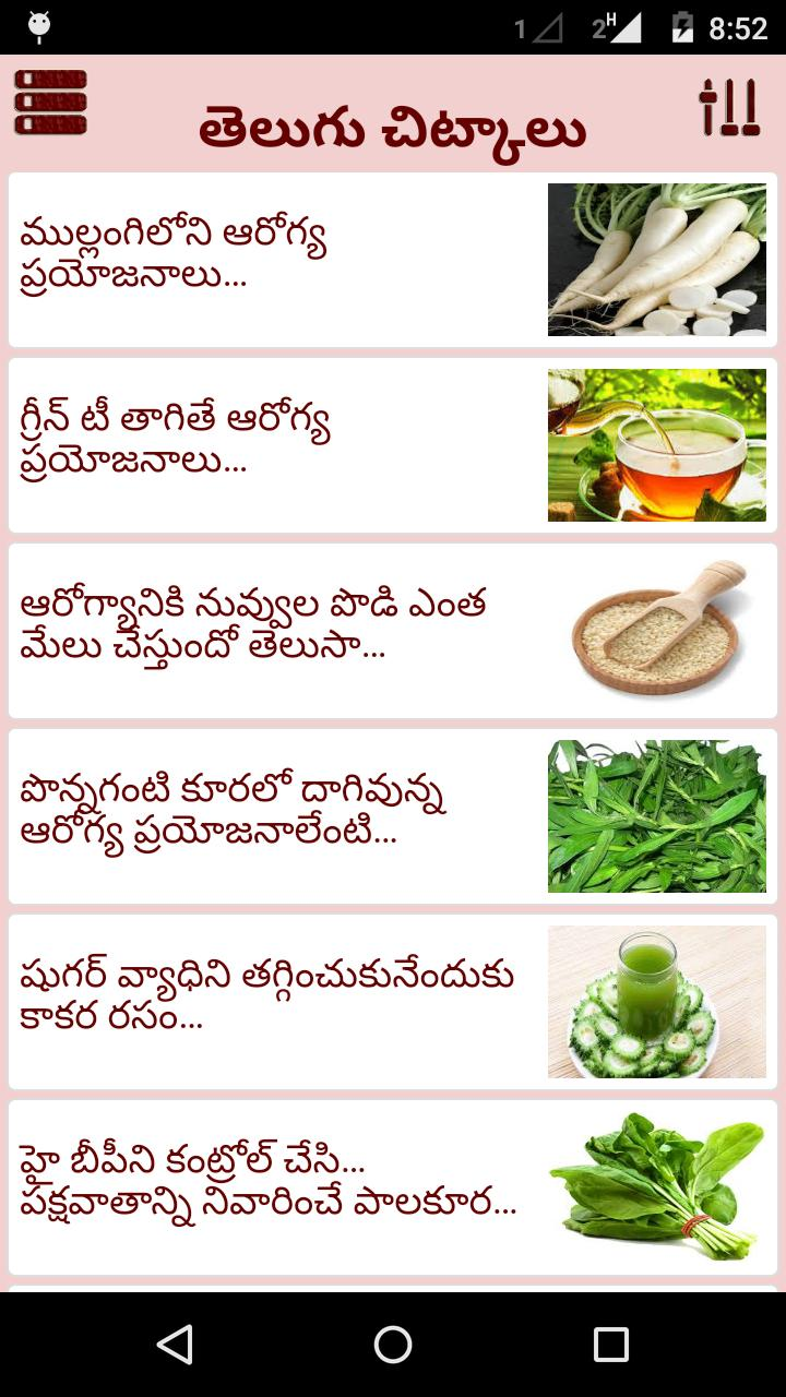 1500 Telugu Tips For Android Apk Download