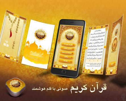 قرآن کریم کامل ( قلم هوشمند قرانی ) poster