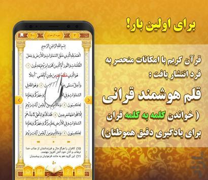 قرآن کریم کامل ( قلم هوشمند قرانی ) screenshot 2