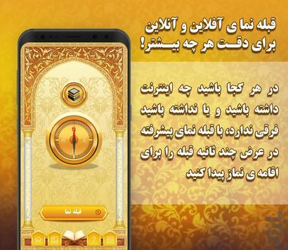 قرآن کریم کامل ( قلم هوشمند قرانی ) screenshot 4