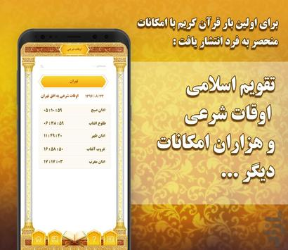 قرآن کریم کامل ( قلم هوشمند قرانی ) screenshot 6