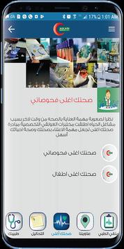 Aulaqi Specialized Medical Labs screenshot 4