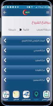 Aulaqi Specialized Medical Labs screenshot 5