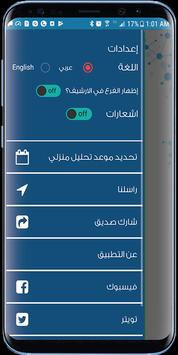 Aulaqi Specialized Medical Labs screenshot 7