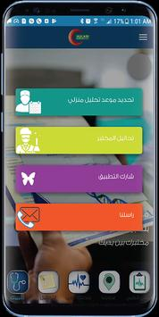 Aulaqi Specialized Medical Labs screenshot 1
