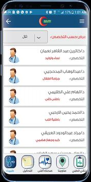 Aulaqi Specialized Medical Labs screenshot 2