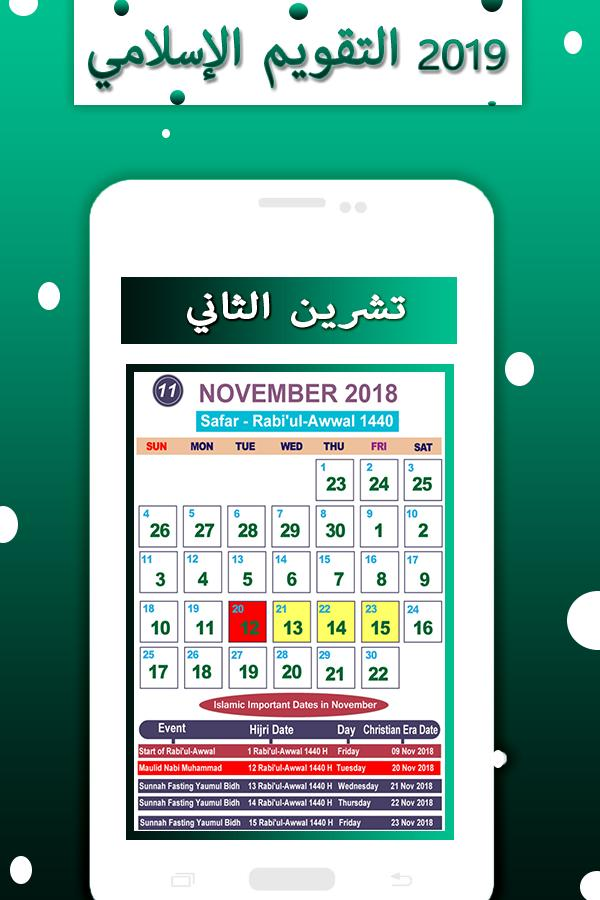 Islamic Calendar 2019 for Android - APK Download