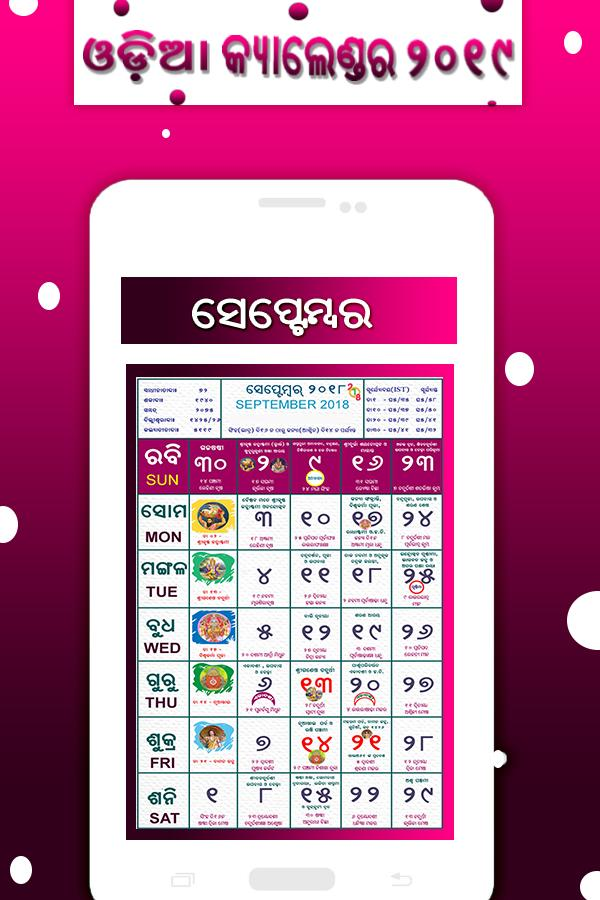 Odia Calendar 2020 March.Odia Calendar 2019 Oriya Calendar 2019 For Android Apk Download