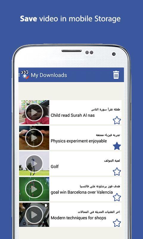 تحميل الفيديو من فيس بوك For Android Apk Download