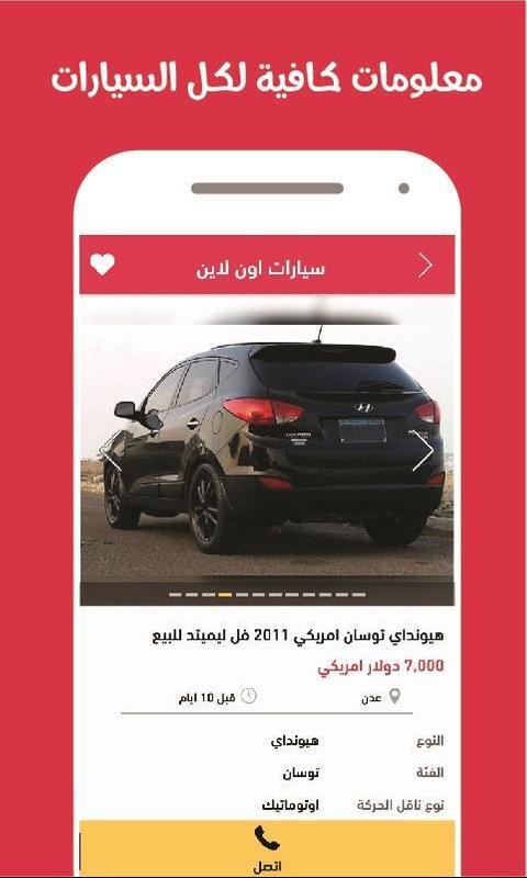 بيع وشراء السيارات في اليمن سيارات اليمن Pour Android Téléchargez