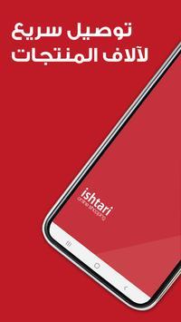 ishtari - Lebanon poster