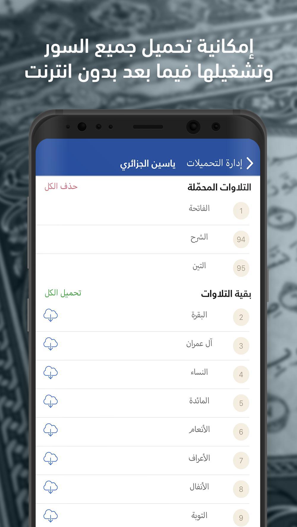تطبيق مصحف تلاوة - رواية ورش عن نافع poster