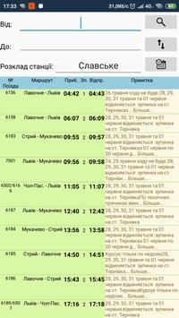 Приміські Поїзди Львова screenshot 1