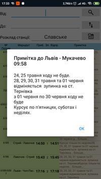 Приміські Поїзди Львова screenshot 2