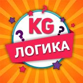 Кыргыз Логика icon