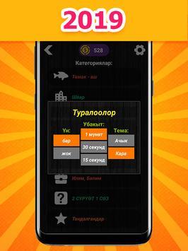 Кыргыз Логика screenshot 5